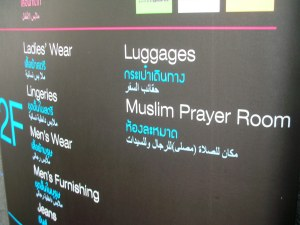 Signage Prayer Room2