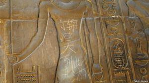 Coretan di Bait Luxor