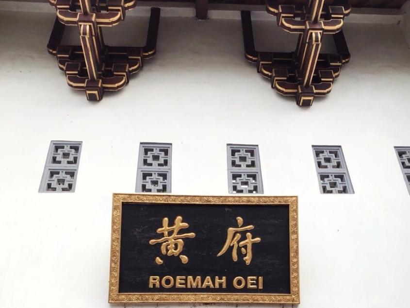 Roemah Oei 5